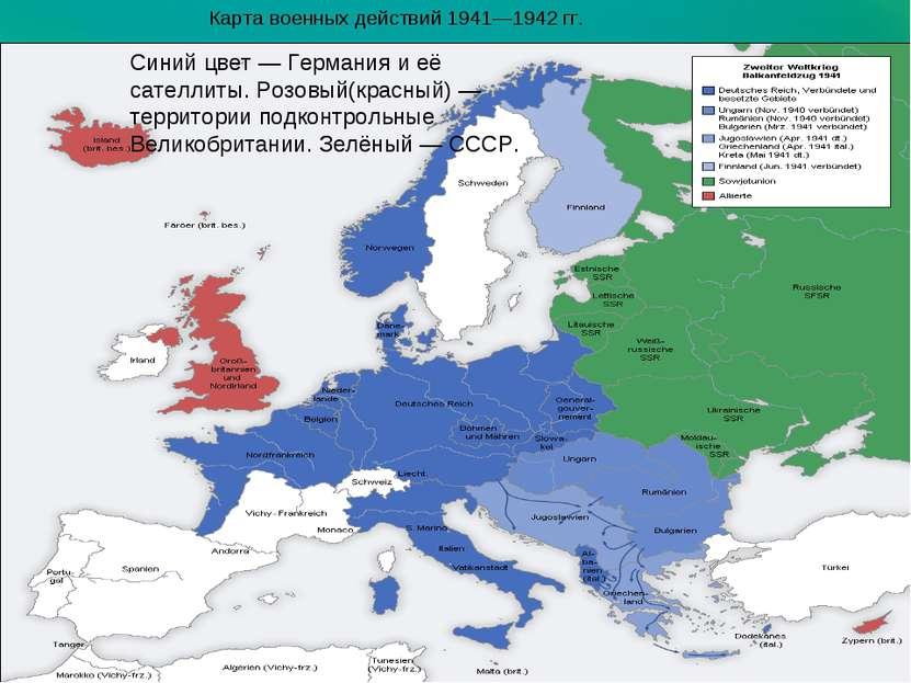 Карта военных действий 1941—1942 гг. Синий цвет — Германия и её сателлиты. Ро...