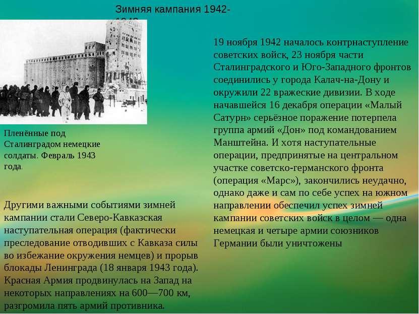 Зимняя кампания 1942-1943 Пленённые под Сталинградом немецкие солдаты. Феврал...