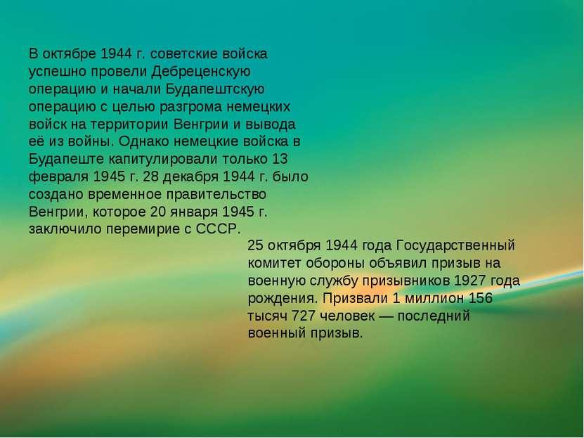В октябре 1944 г. советские войска успешно провели Дебреценскую операцию и на...