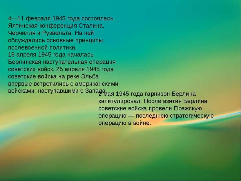 4—11 февраля 1945 года состоялась Ялтинская конференция Сталина, Черчилля и Р...