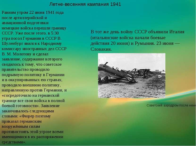 Ранним утром 22 июня 1941 года после артиллерийской и авиационной подготовки ...