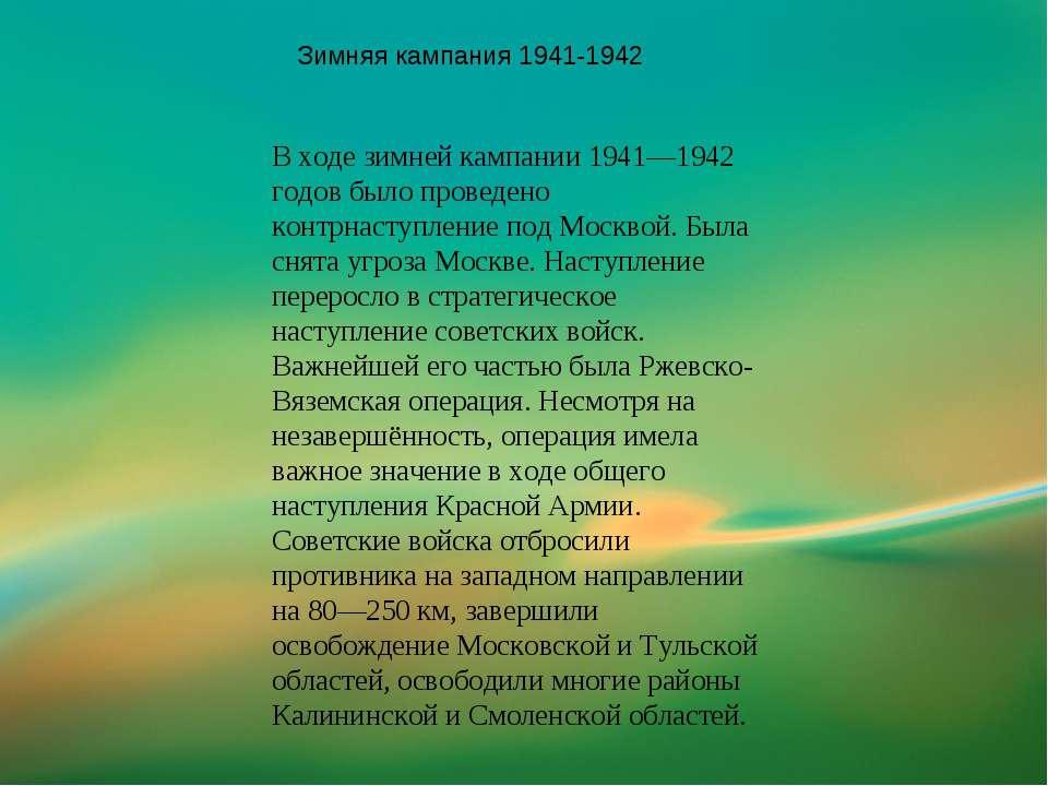 В ходе зимней кампании 1941—1942 годов было проведено контрнаступление под Мо...