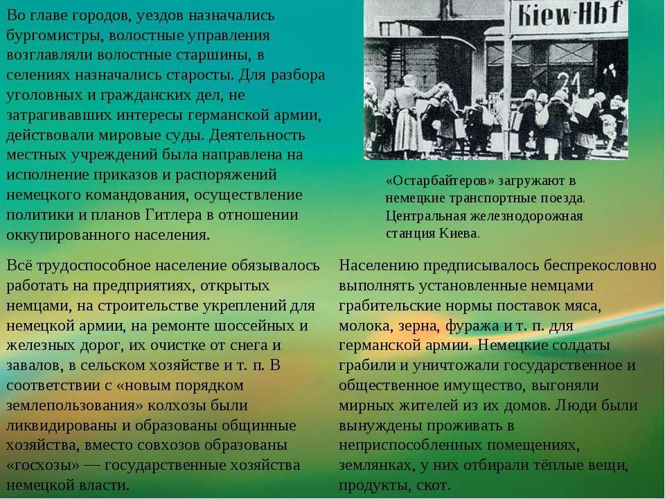 Во главе городов, уездов назначались бургомистры, волостные управления возгла...