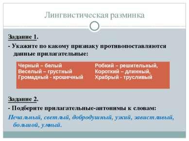 Лингвистическая разминка Задание 1. - Укажите по какому признаку противопоста...