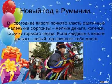 Новый год в Румынии. В новогодние пироги принято класть различные маленькие с...