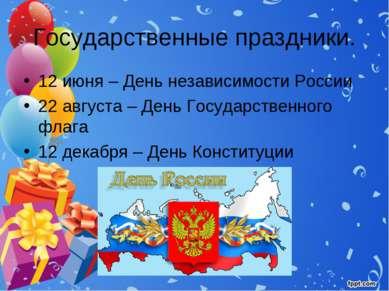 Государственные праздники. 12 июня – День независимости России 22 августа – Д...