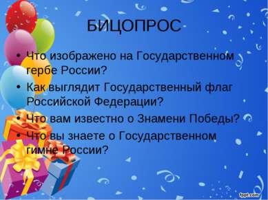 БИЦОПРОС Что изображено на Государственном гербе России? Как выглядит Государ...