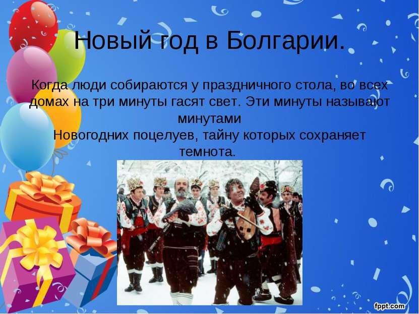 Новый год в Болгарии. Когда люди собираются у праздничного стола, во всех дом...