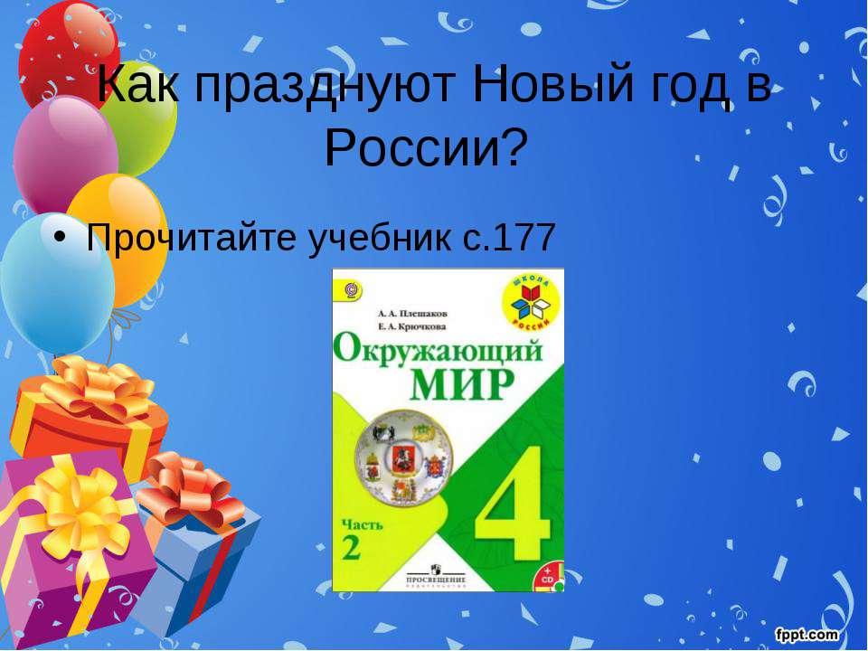Как празднуют Новый год в России? Прочитайте учебник с.177