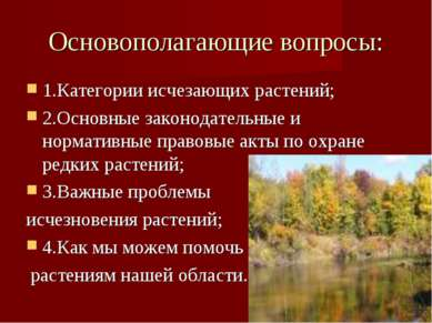 Основополагающие вопросы: 1.Категории исчезающих растений; 2.Основные законод...