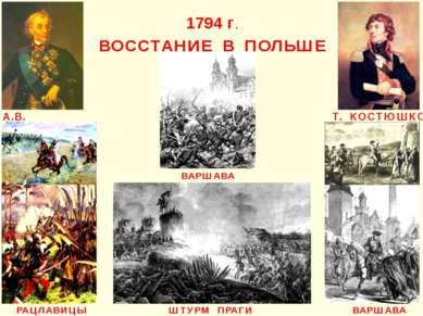 1794 г. ВОССТАНИЕ В ПОЛЬШЕ А.В. СУВОРОВ Т. КОСТЮШКО ШТУРМ ПРАГИ ВАРШАВА РАЦЛА...