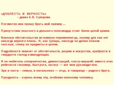 «ДОБЛЕСТЬ И ВЕРНОСТЬ» - девиз А.В. Суворова Потомство мое прошу брать мой при...
