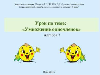 Урок по теме: «Умножение одночленов» Алгебра 7 Учитель математики Щедрина Р.Н...