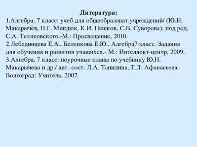 Литература: 1.Алгебра. 7 класс: учеб.для общеобразоват.учреждений/ (Ю.Н. Мака...