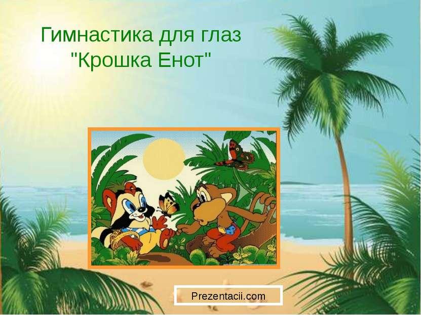 "Гимнастика для глаз ""Крошка Енот"" Prezentacii.com"