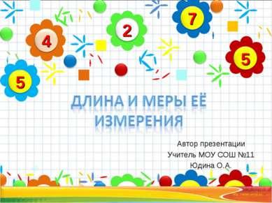Автор презентации Учитель МОУ СОШ №11 Юдина О.А.