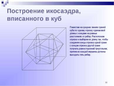 * Построение икосаэдра, вписанного в куб Поместим на средних линиях граней ку...