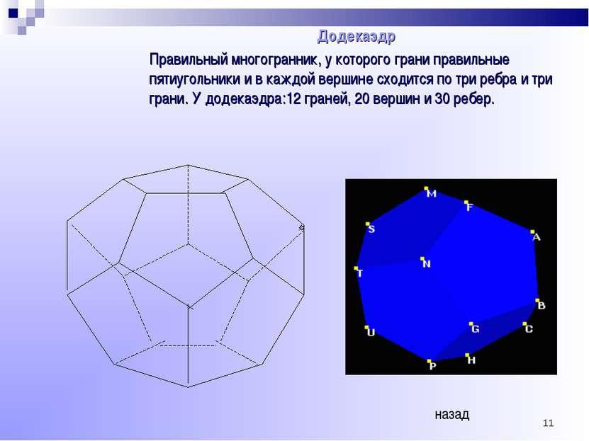* Додекаэдр Правильный многогранник, у которого грани правильные пятиугольник...