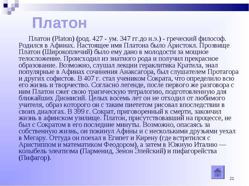 * Платон Платон (Platon) (род. 427 - ум. 347 гг.до н.э.) - греческий философ....