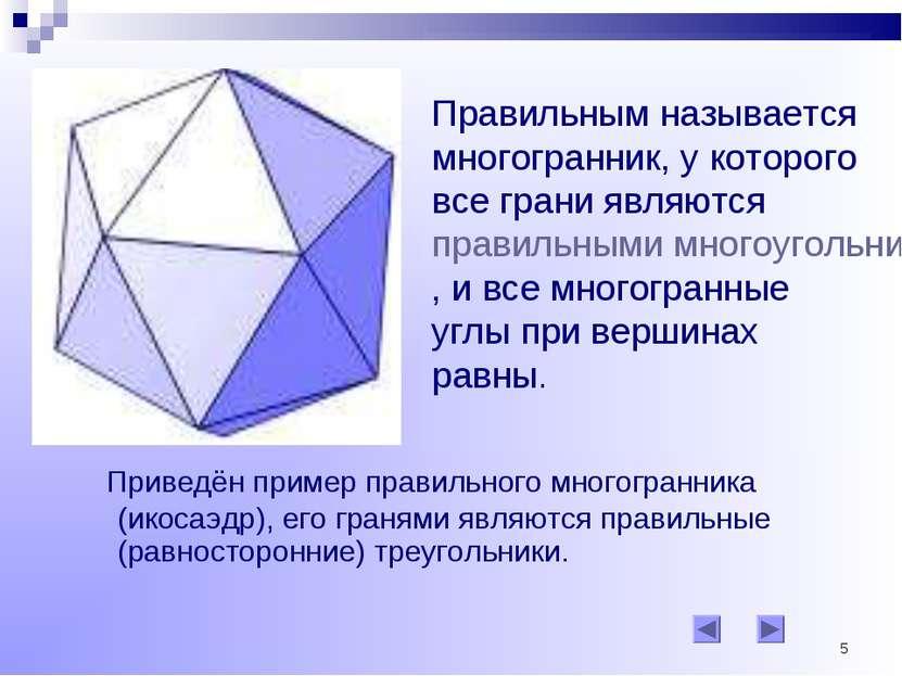* Правильным называется многогранник, у которого все грани являются правильны...
