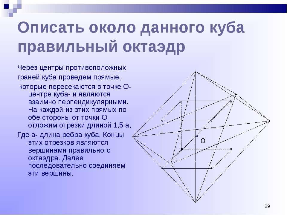 * Описать около данного куба правильный октаэдр Через центры противоположных ...
