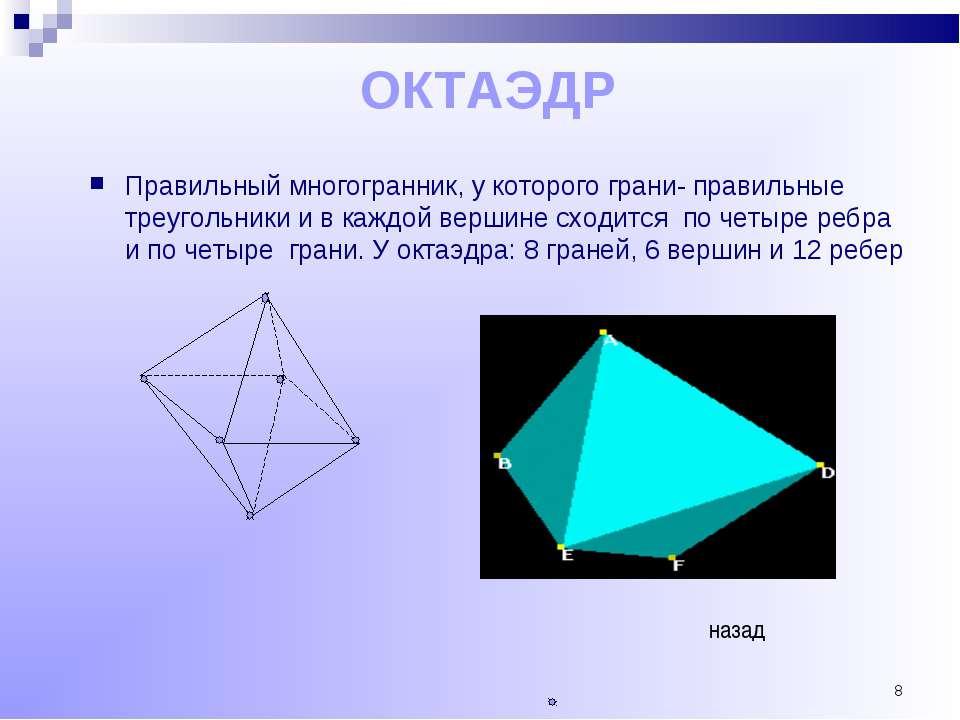 * ОКТАЭДР Правильный многогранник, у которого грани- правильные треугольники ...