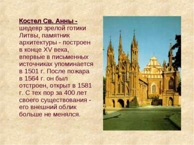 Костел Св. Анны - шедевр зрелой готики Литвы, памятник архитектуры - построен...