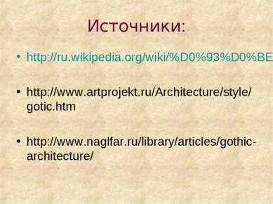 Источники: http://ru.wikipedia.org/wiki/%D0%93%D0%BE%D1%82%D0%B8%D0%BA%D0%B0 ...