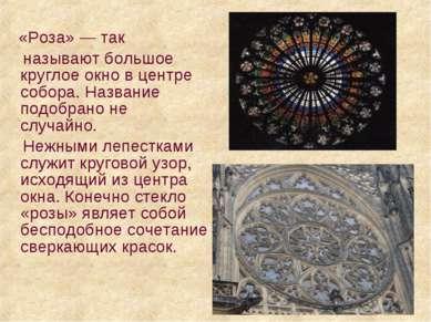 «Роза» — так называют большое круглое окно в центре собора. Название подобран...