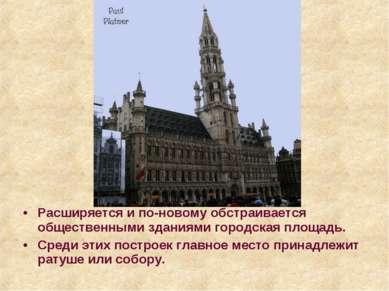 Расширяется и по-новому обстраивается общественными зданиями городская площад...