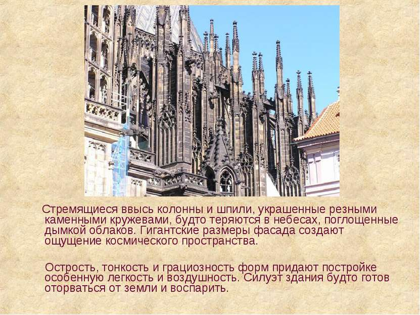 Стремящиеся ввысь колонны и шпили, украшенные резными каменными кружевами, бу...