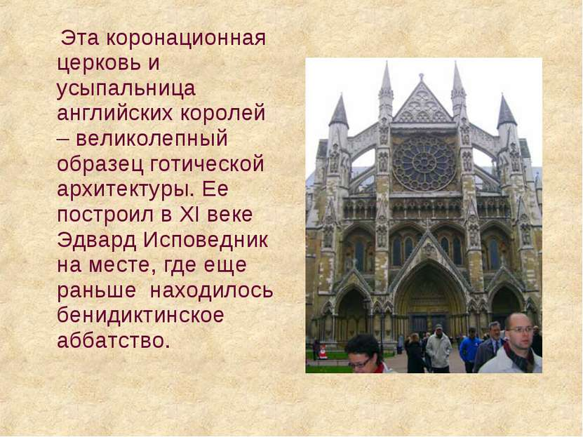 Эта коронационная церковь и усыпальница английских королей – великолепный обр...