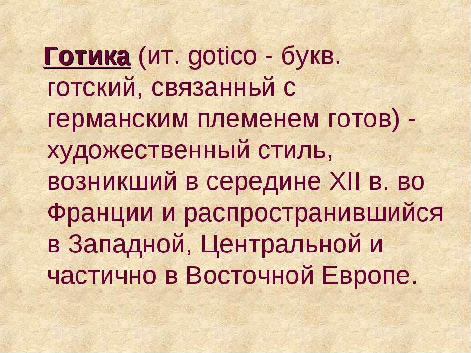 Готика (ит. gotico - букв. готский, связанньй с германским племенем готов) - ...