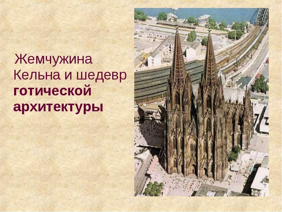 Жемчужина Кельна и шедевр готической архитектуры