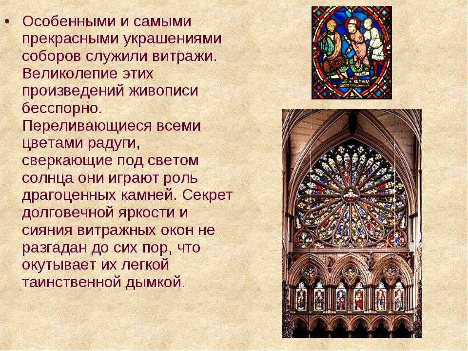 Особенными и самыми прекрасными украшениями соборов служили витражи. Великоле...