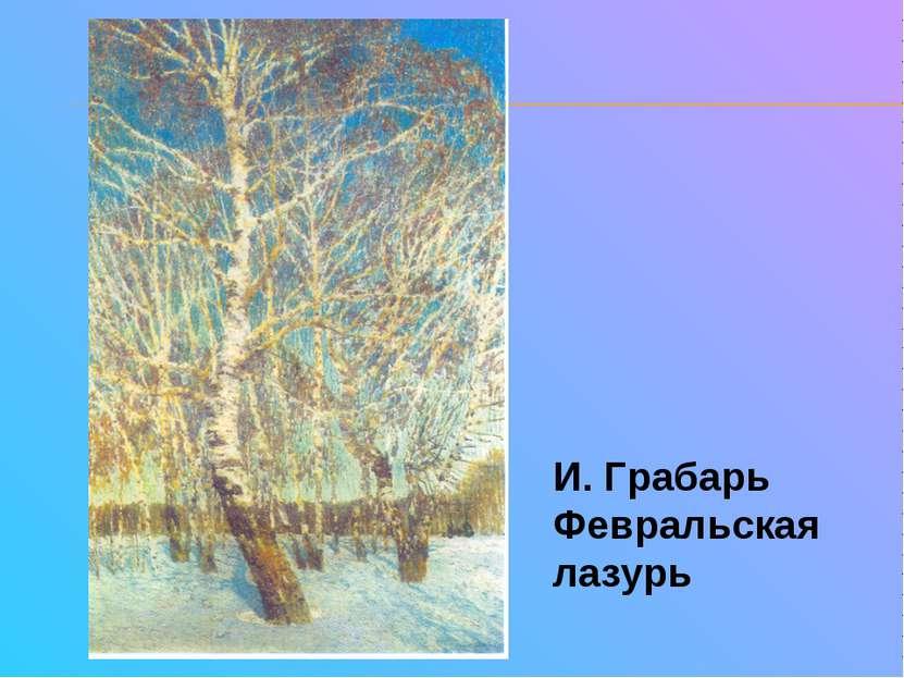 И. Грабарь Февральская лазурь