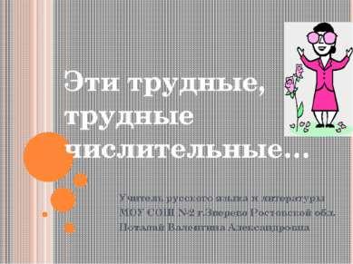 Эти трудные, трудные числительные… Учитель русского языка и литературы МОУ СО...
