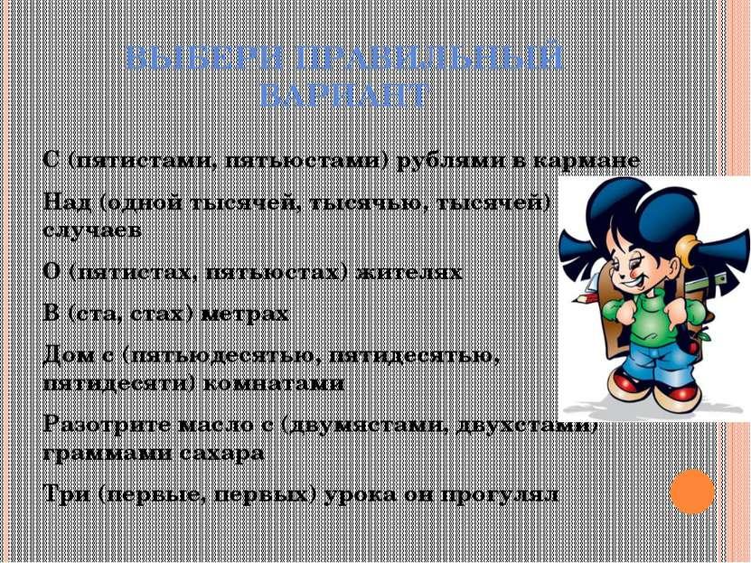 ВЫБЕРИ ПРАВИЛЬНЫЙ ВАРИАНТ С (пятистами, пятьюстами) рублями в кармане Над (од...