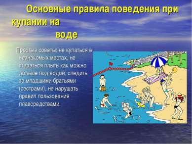 Основные правила поведения при купании на воде Простые советы: не купаться в ...