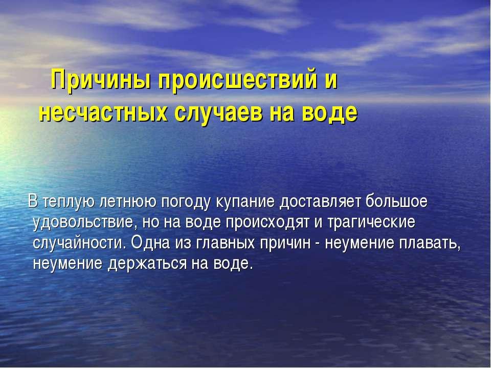 Причины происшествий и несчастных случаев на воде В теплую летнюю погоду купа...
