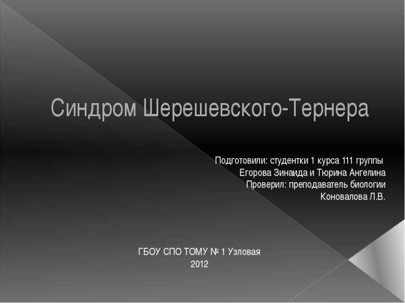 Синдром Шерешевского-Тернера Подготовили: студентки 1 курса 111 группы Егоров...