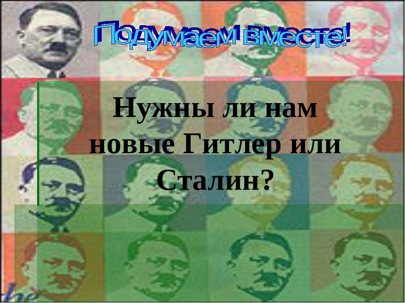 Нужны ли нам новые Гитлер или Сталин?