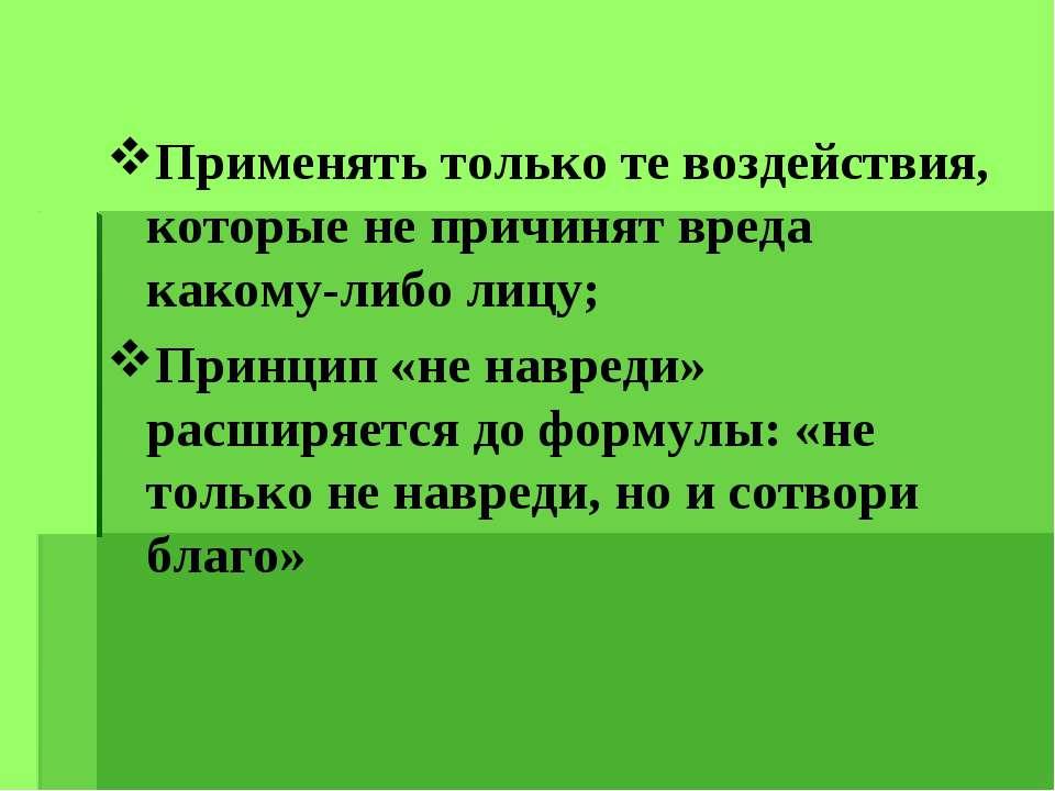 Применять только те воздействия, которые не причинят вреда какому-либо лицу; ...
