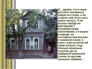 Я… думаю, что я знаю русского человека в самую его глубь, и не ставлю себе эт...