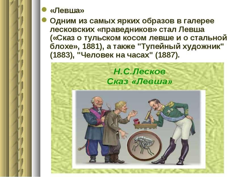 «Левша» Одним из самых ярких образов в галерее лесковских «праведников» стал ...