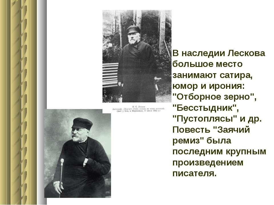 """В наследии Лескова большое место занимают сатира, юмор и ирония: """"Отборное зе..."""
