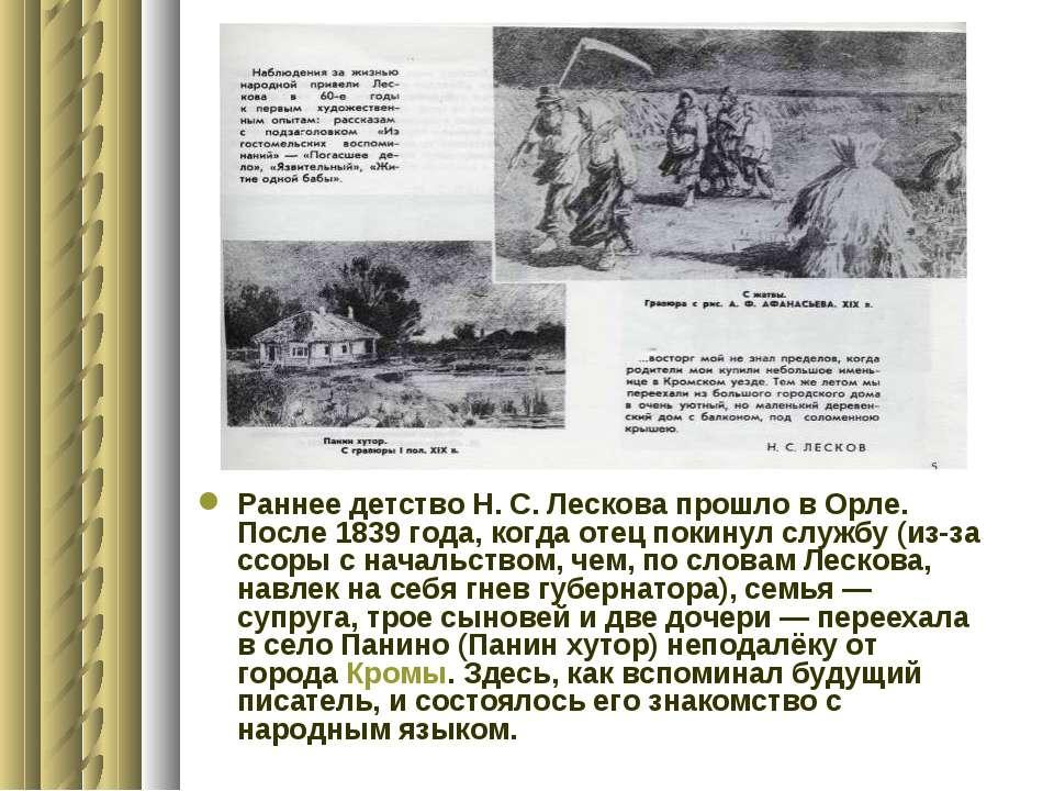 Раннее детство Н.С.Лескова прошло в Орле. После 1839 года, когда отец покин...