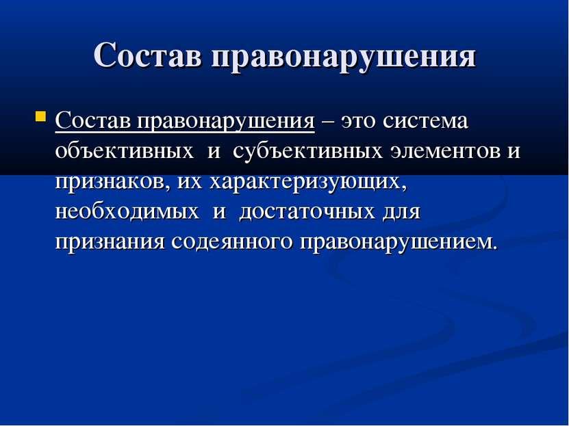 Состав правонарушения Состав правонарушения – это система объективных и субъе...
