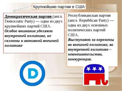 Крупнейшие партии в США Демократическая партия (англ. Democratic Party) — одн...