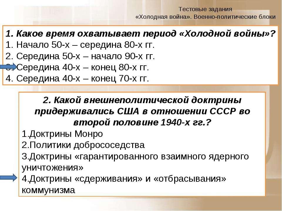 Тестовые задания «Холодная война». Военно-политические блоки Какое время охва...